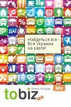 Компании Украины на карте - теперь в вашем смартфоне