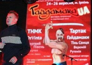 Нападение на участников фестиваля Гайдамака.UA: возбуждено уголовное дело