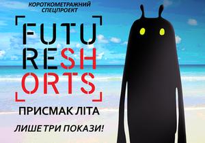 В сентябре в Украине пройдут два фестиваля короткометражного кино