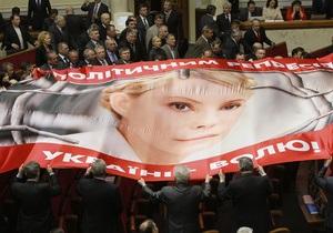 Верховная Рада вновь провалила декриминализацию статьи Тимошенко