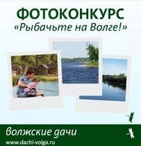 Фотоконкурс  Рыбачьте на Волге!