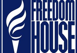 Отчет Freedom House: Власти Украины должны сделать окончательный выбор