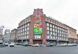 В ожидании реконструкции: торговцы покидают киевский ЦУМ