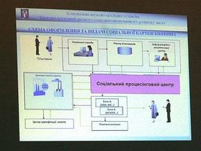В КГГА готовятся к внедрению социальной карточки киевлянина