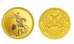 АО  СБЕРБАНК РОССИИ  продолжает продажу золотых и серебряных российских инвестиционных монет  Георгий Победоносец