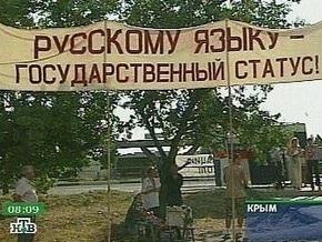 В Севастополе учителя обсудят языковую проблему