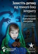 Киевстар  представляет новую уникальную услугу  Родительский контроль  для мобильного телефона