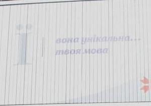 В Киеве девушку отказались принять на работу из-за украинского языка