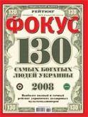 Фокус назвал 130 самых богатых украинцев