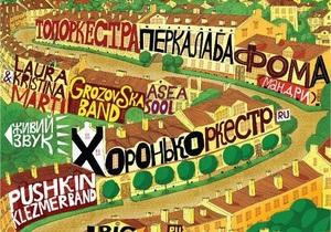 На выходных в Киеве пройдет музыкальный фестиваль Андреевский спуск