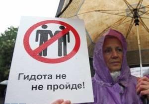 Власти Харькова запретили гей-парад