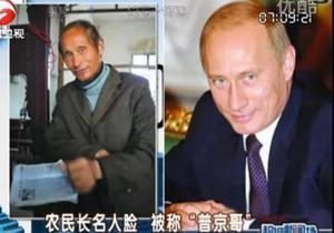 В глухой китайской деревне нашли двойника Путина