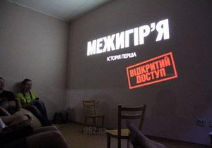 новости Крыма - Межигорье - Активисты заявляют, что в Крыму пытаются сорвать показ документального фильма о Межигорье