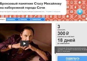 В Рунете собирают деньги на бронзовый памятник Стасу Михайлову