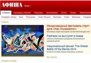 KP Media продала сайт Аfisha.ua россиянам