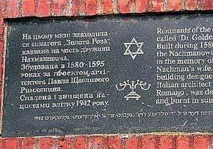 Герман сравнила строителей гостиницы на месте львовской синагоги с большевиками,  танцующими на костях