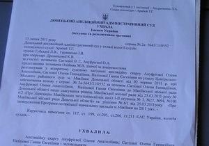 Суд остановил ликвидацию украиноязычных школ в Донецкой области