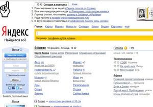 Яндекс рассказал, что киевляне ищут чаще всего во время морозов