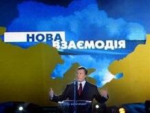 Янукович за действующую Конституцию, двухпалатный парламент и федеративную Украину