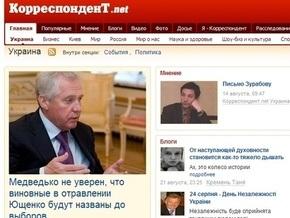 Международные эксперты советует Украине не спешить регистрировать интернет-СМИ