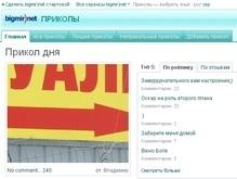 Bigmir)net запустил обновленный раздел Приколы