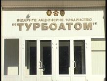 Регистратора Турбоатома лишили лицензии
