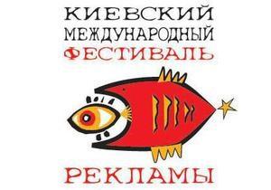В Киеве на 11-м Международном фестивале рекламы сразятся представители 12 стран