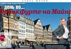 Франкфурте-на-Майне - Путешествия - 10 вещей, которые нужно знать о Франкфурте-на-Майне
