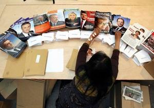 Во Франции завершается предвыборная агитация. На пост президента претендуют десять кандидатов