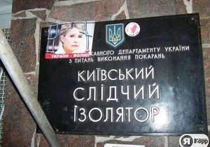 Минюст: Тимошенко переведут из СИЗО согласно приговору по газовому делу