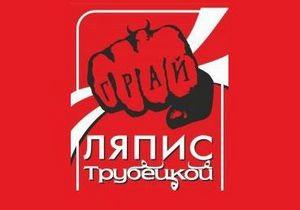 Сегодня в Киеве выступит Ляпис Трубецкой
