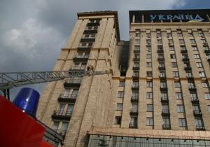 Пожар в гостинице Украина: пострадали три человека