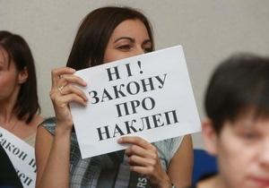В Партии регионов считают, что вопрос о криминализации клеветы еще не закрыт