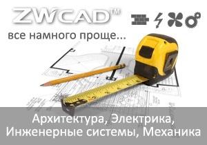 Новые решения в САПР индустрии: ZWCAD Механика, ZWCAD Электрика, ZWCAD Архитектура, ZWCAD Инженерные системы