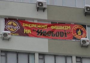 В центре Киева вывесили баннер о  фашизме  ВО Свободы