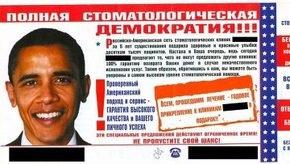 Обама рекламирует стоматологическую клинику в Москве