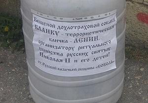 В Севастополе памятник Ленину пытались измазать фекалиями