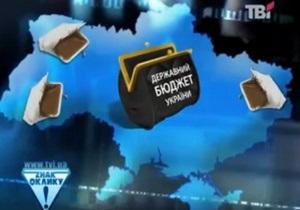 Love me, тендер: Канал ТВі уличил регионалов и спикера Рады в злоупотреблениях на рынке госзакупок