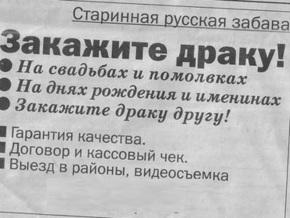 В результате драки на свадьбе в Севастополе ранены 10 человек