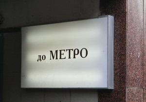 Аноним сообщил о возможных взрывах в метро Киева в случае ратификации соглашения по флоту