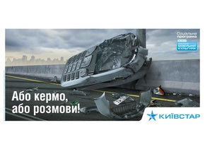 «Или руль, или разговоры!» «Киевстар» и ГАИ МВД Украины призывают воздерживаться от разговоров по мобильному телефону за рулем