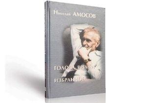 Корреспондент: Стальной хирург. 12 мыслей известного кардиохирурга Николая Амосова