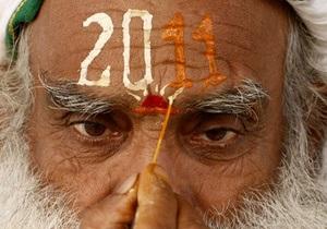 На планету пришел Новый 2011 год