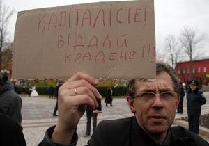 Захвати Киев! В столице прошла первая акция против глобальной социальной несправедливости