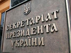 Секретариат Тимошенко хочет проверить психику коллег из Секретариата Ющенко