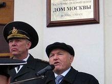 Луценко хочет возбудить против Лужкова уголовное дело