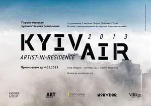 Стартовал прием заявок на участие в первой киевской резиденции для молодых художников Kyiv Air 2013