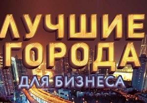 Forbes назвал лучшие города для бизнеса в Украине