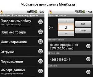 Пользователям МоегоСклада теперь доступно мобильное приложение для Android-устройств.