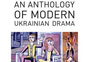 Впервые антологию украинской драмы издали на английском языке